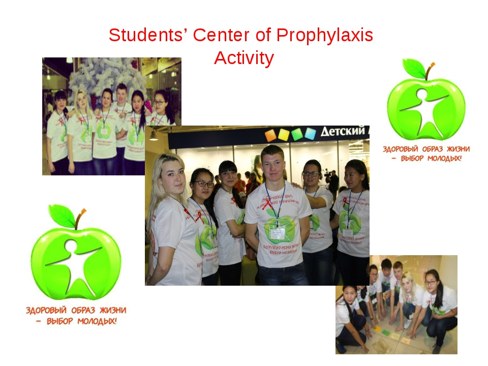 Students' Center of Prophylaxis Activity