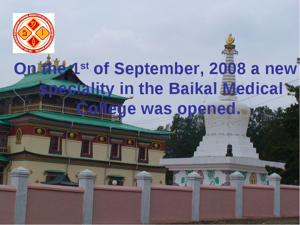 On the 1st of September, 2008 a new speciality in the Baikal Medical College...