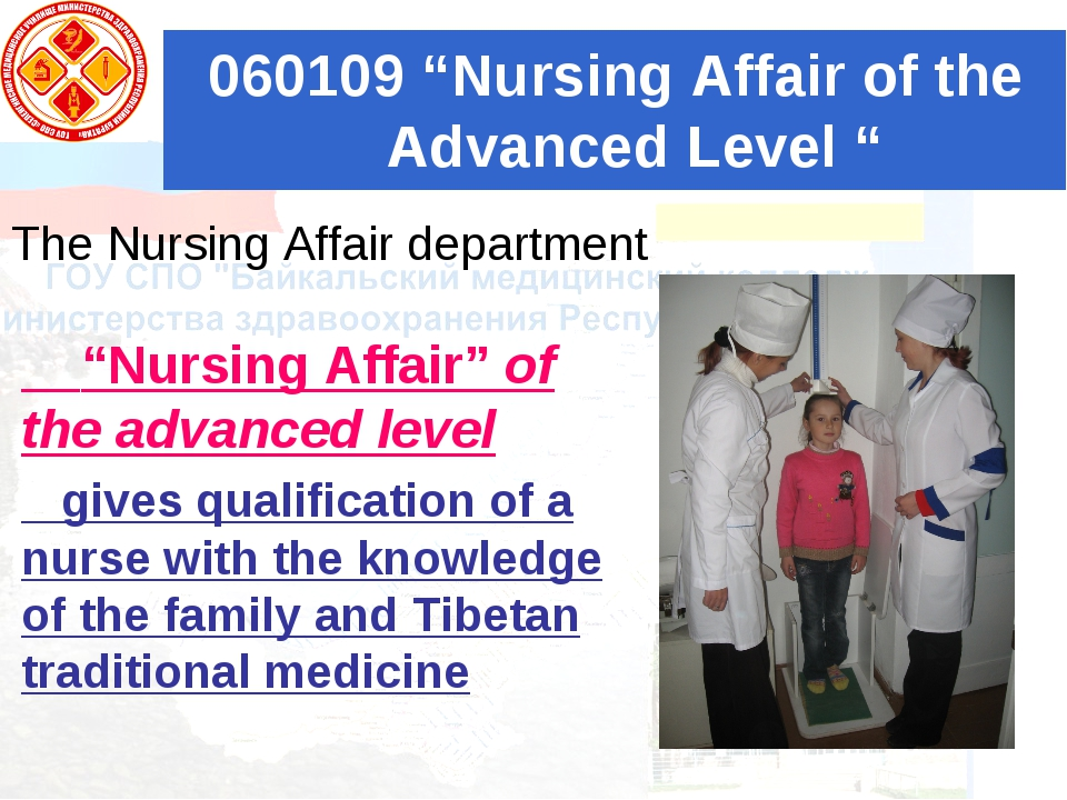 "The Nursing Affair department 060109 ""Nursing Affair of the Advanced Level ""..."
