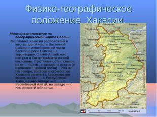Физико-географическое положение Хакасии. Месторасположение на географической