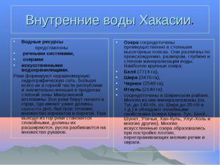 Внутренние воды Хакасии. Водные ресурсы представлены речными системами, озе