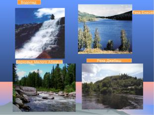 Река Енисей Река Джебаш Водопад Верховья Малого Абакана