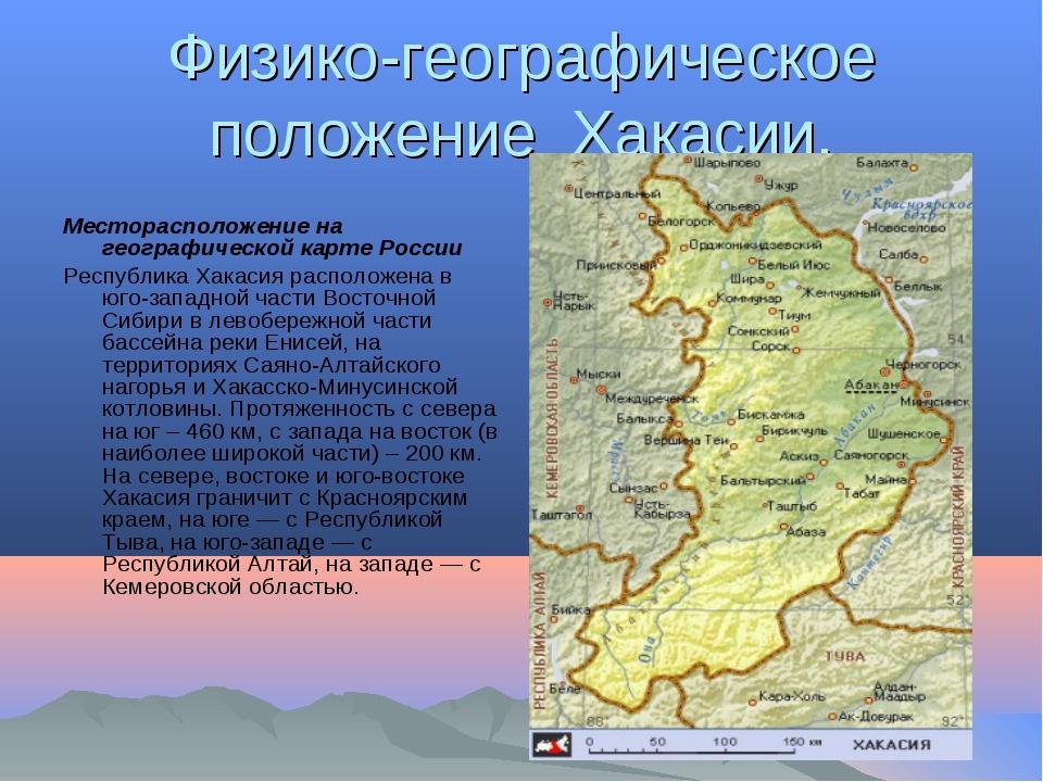 Физико-географическое положение Хакасии. Месторасположение на географической...