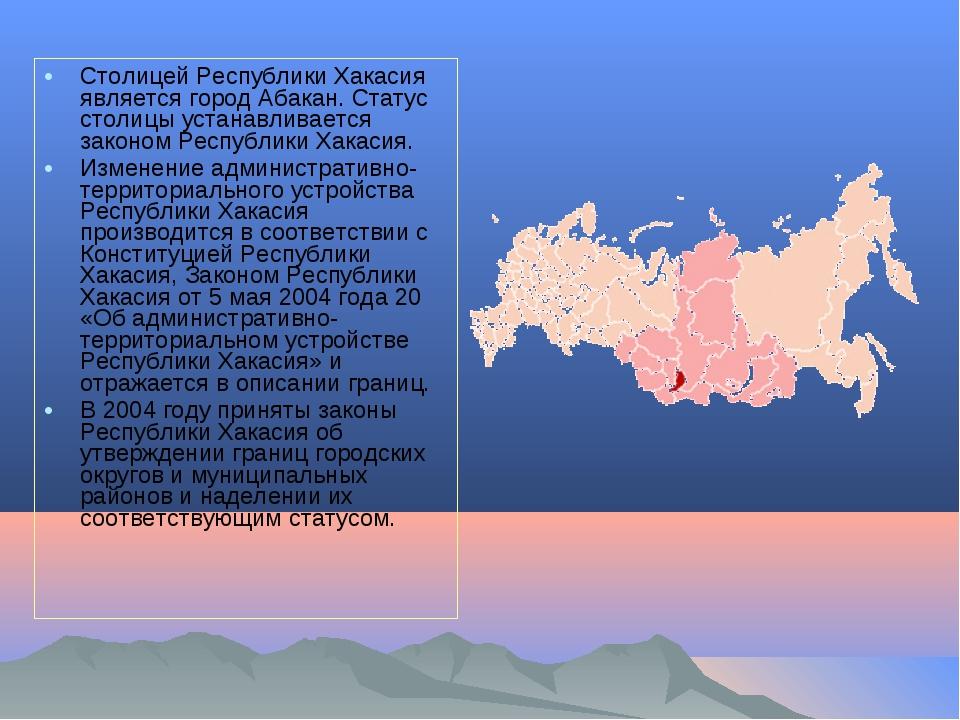 Столицей Республики Хакасия является город Абакан. Статус столицы устанавлива...