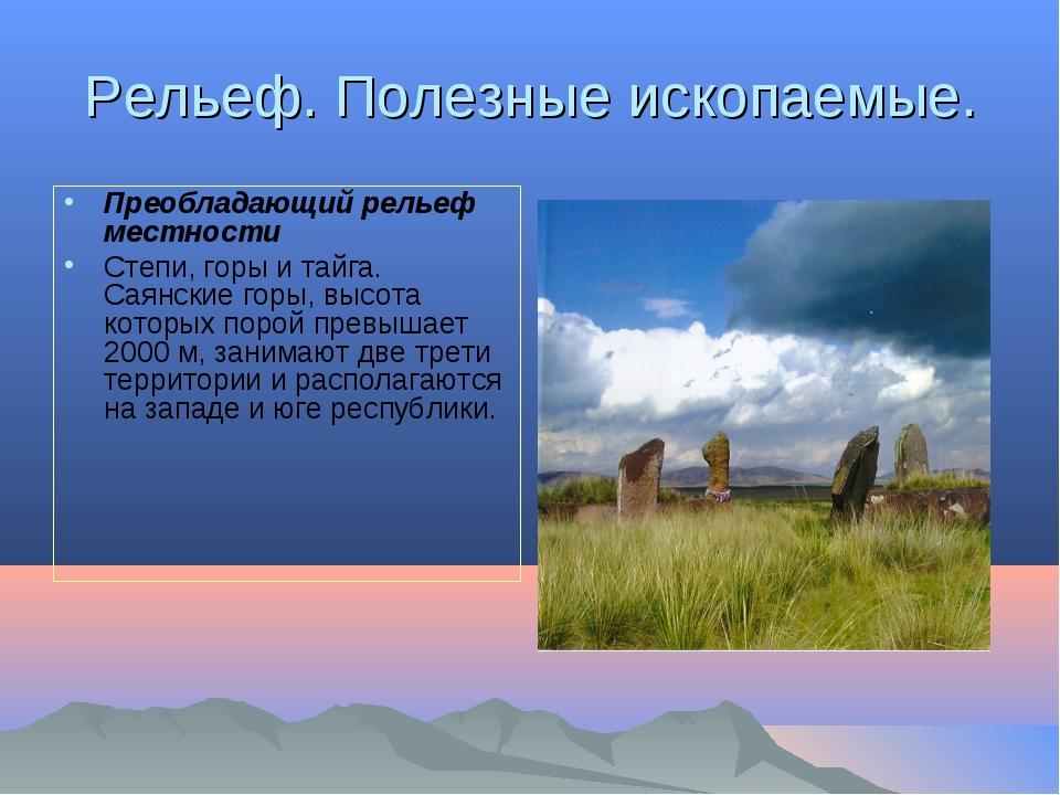 Рельеф. Полезные ископаемые. Преобладающий рельеф местности Степи, горы и тай...