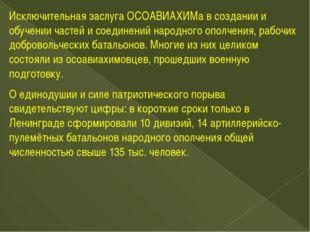 Исключительная заслуга ОСОАВИАХИМа в создании и обучении частей и соединений