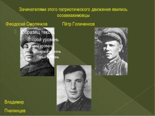 Зачинателями этого патриотического движения явились осоавиахимовцы Феодосий С