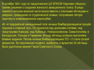 В октябре 1941 года по предложению ЦК ВЛКСМ Наркомат обороны принял решение о