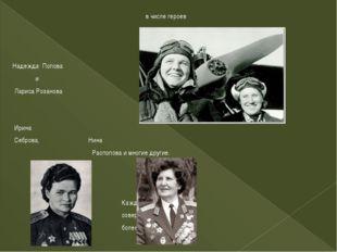 в числе героев Надежда Попова и Лариса Розанова Ирина Себрова, Нина Распопова