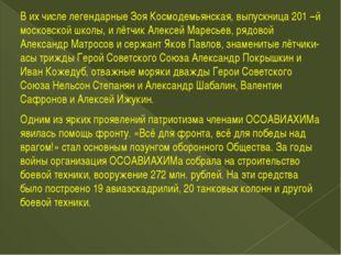 В их числе легендарные Зоя Космодемьянская, выпускница 201 –й московской школ