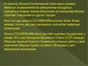 На фронтах Великой Отечественной войны врага громили именитые осоавиахимовски