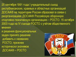 25 сентября 1991 года I учредительный съезд республиканских, краевых и област