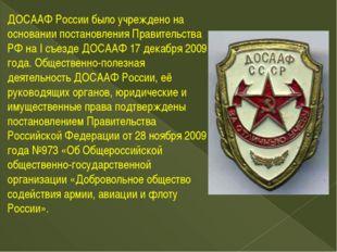 ДОСААФ России было учреждено на основании постановления Правительства РФ на I