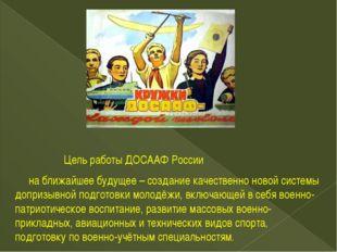 Цель работы ДОСААФ России на ближайшее будущее – создание качественно новой