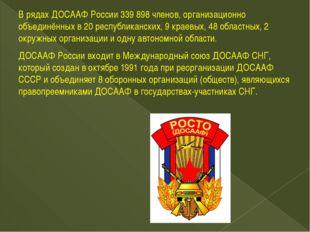В рядах ДОСААФ России 339898 членов, организационно объединённых в 20 респуб