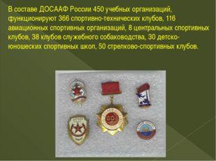 В составе ДОСААФ России 450 учебных организаций, функционируют 366 спортивно-