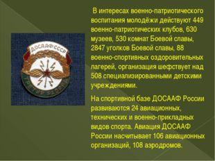 В интересах военно-патриотического воспитания молодёжи действуют 449 военно-