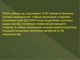 В 2010 учебном году подготовлено 73247 человек по 39 военно-учётным специал