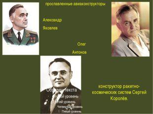 конструктор ракетно-космических систем Сергей Королёв. прославленные авиакон