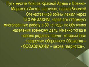 Путь многих бойцов Красной Армии и Военно-Морского Флота, партизан, героев Ве