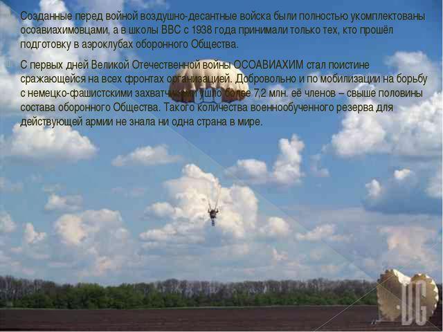 Созданные перед войной воздушно-десантные войска были полностью укомплектован...