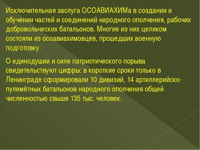 Исключительная заслуга ОСОАВИАХИМа в создании и обучении частей и соединений...