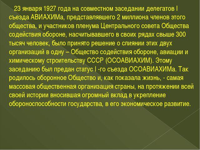 23 января 1927 года на совместном заседании делегатов I съезда АВИАХИМа, пре...
