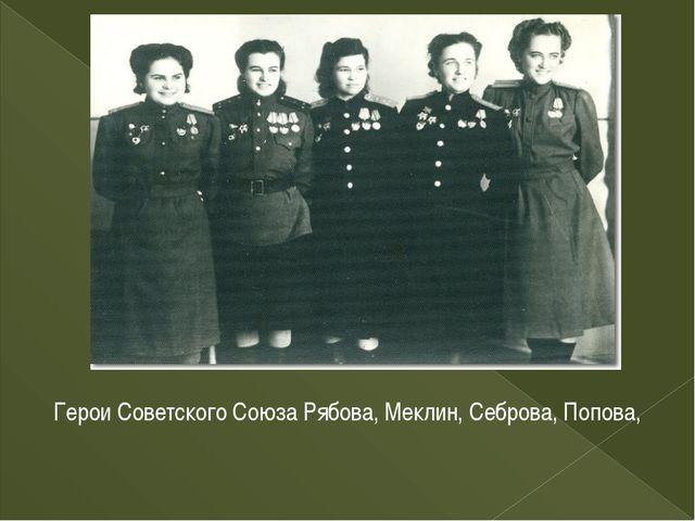 Герои Советского Союза Рябова, Меклин, Себрова, Попова,