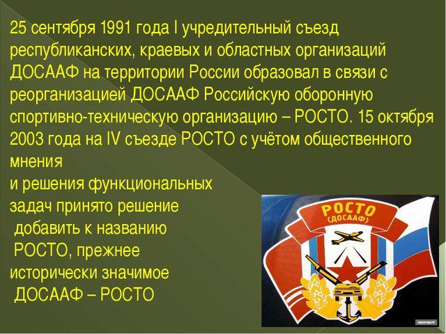 25 сентября 1991 года I учредительный съезд республиканских, краевых и област...