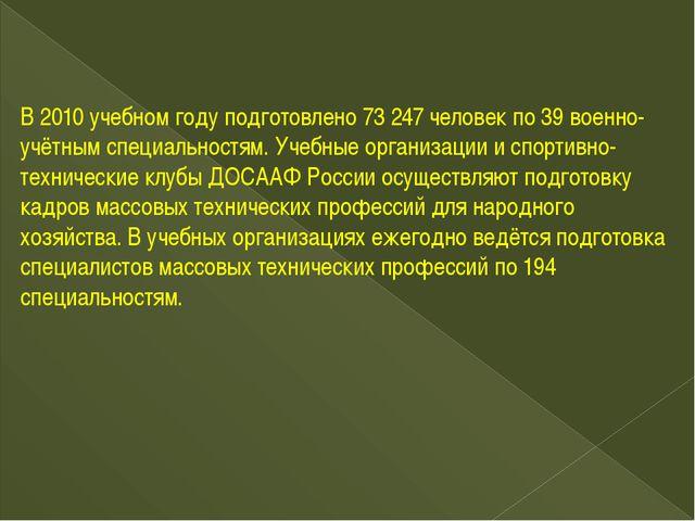 В 2010 учебном году подготовлено 73247 человек по 39 военно-учётным специал...