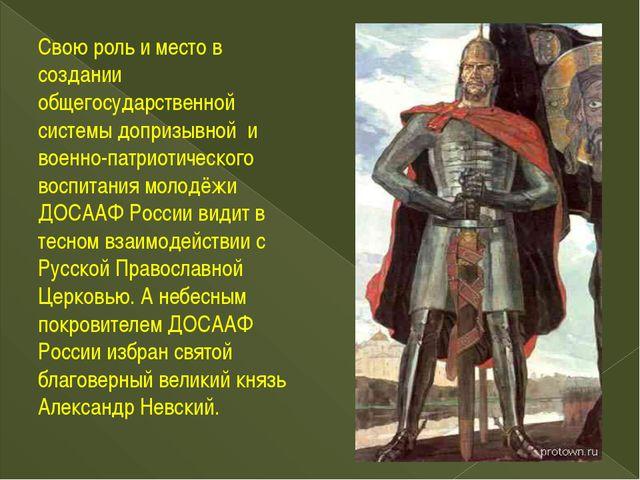 Свою роль и место в создании общегосударственной системы допризывной и военно...
