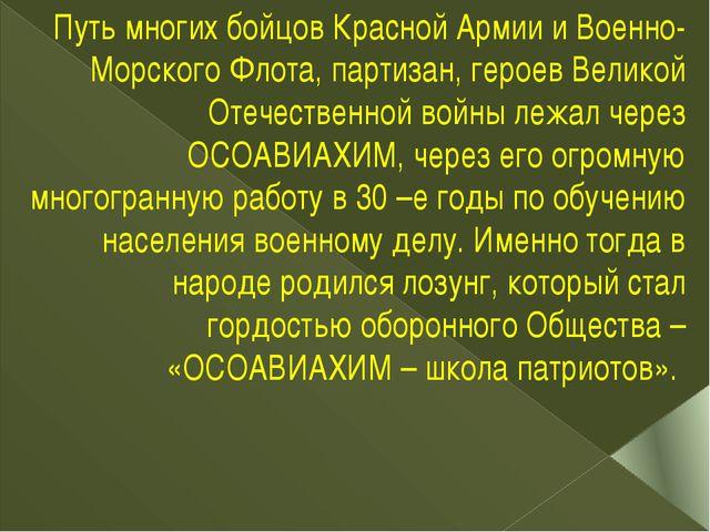 Путь многих бойцов Красной Армии и Военно-Морского Флота, партизан, героев Ве...