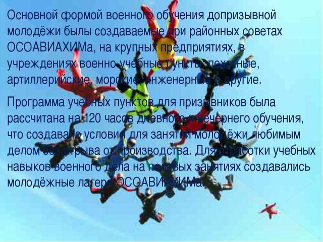 Основной формой военного обучения допризывной молодёжи былы создаваемые при р...