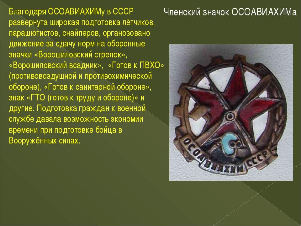 Благодаря ОСОАВИАХИМу в СССР развернута широкая подготовка лётчиков, парашюти...
