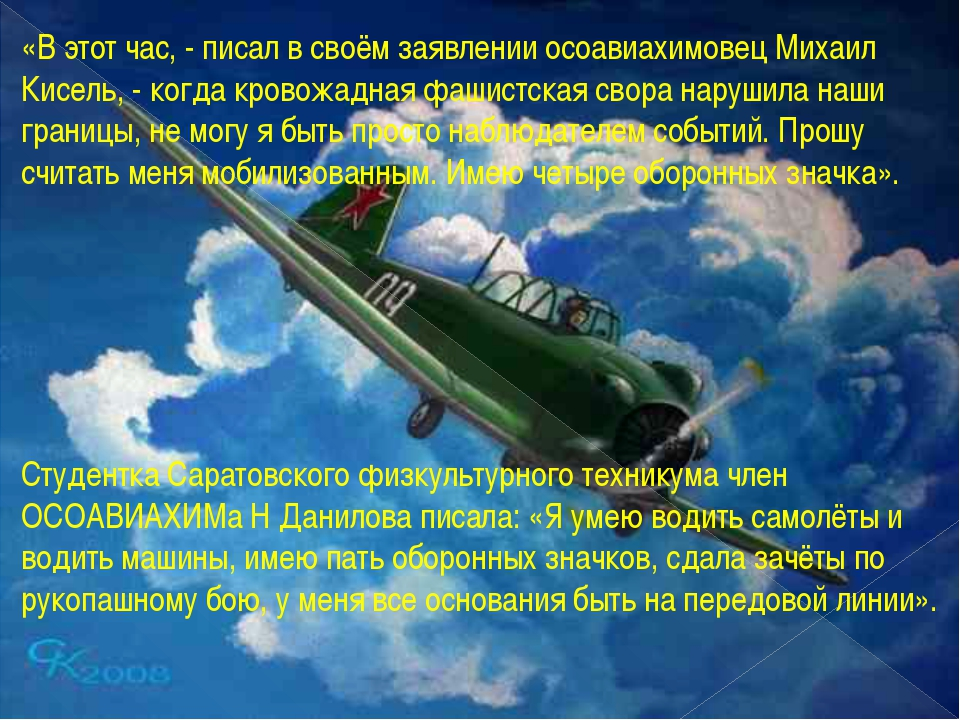 «В этот час, - писал в своём заявлении осоавиахимовец Михаил Кисель, - когда...