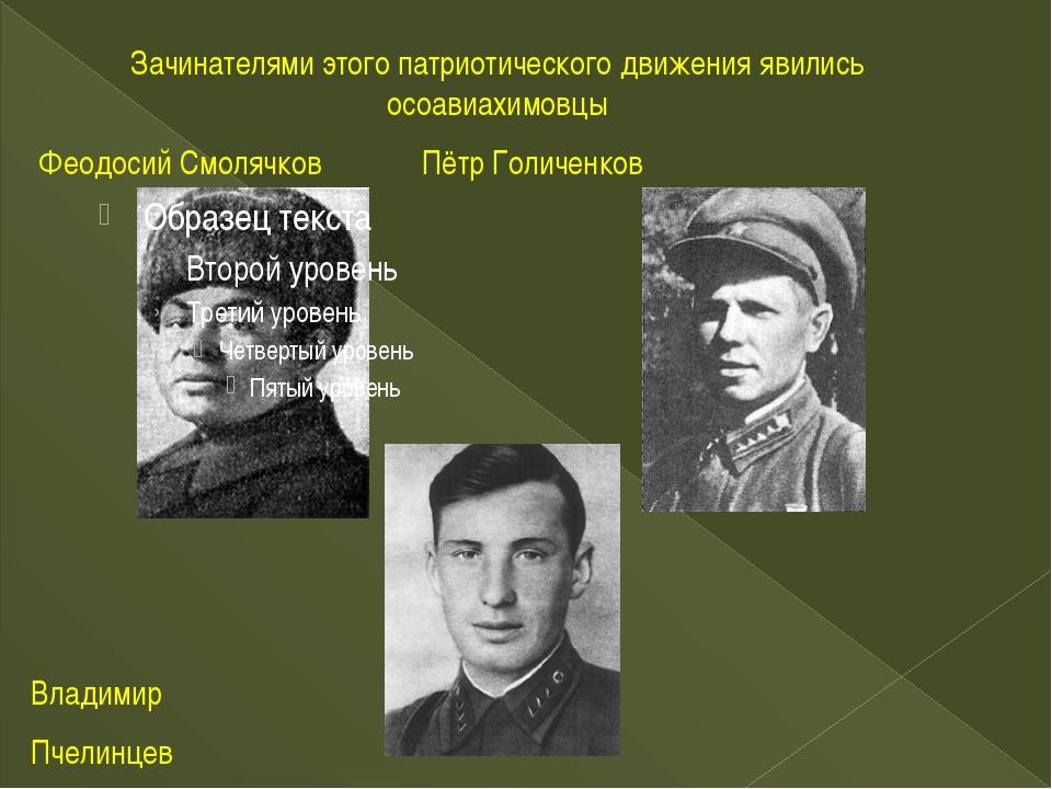 Зачинателями этого патриотического движения явились осоавиахимовцы Феодосий С...