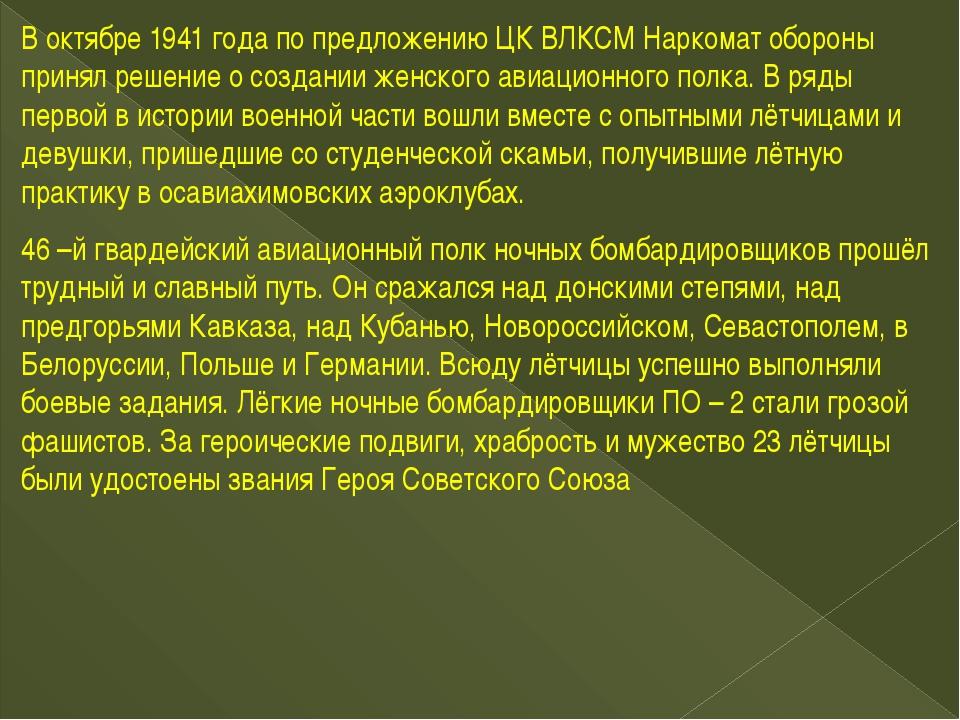 В октябре 1941 года по предложению ЦК ВЛКСМ Наркомат обороны принял решение о...