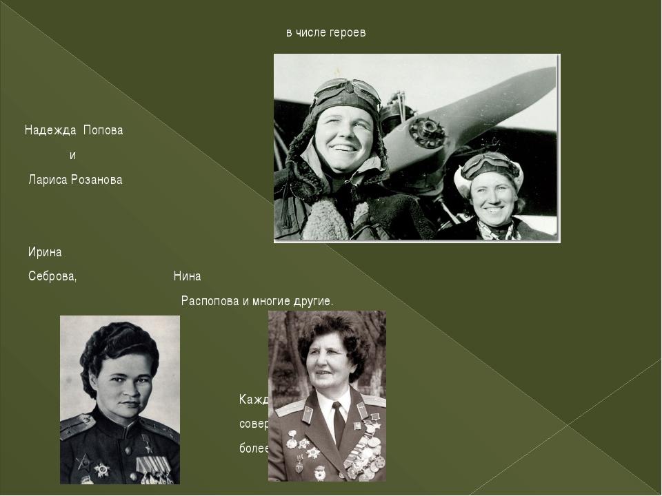в числе героев Надежда Попова и Лариса Розанова Ирина Себрова, Нина Распопова...