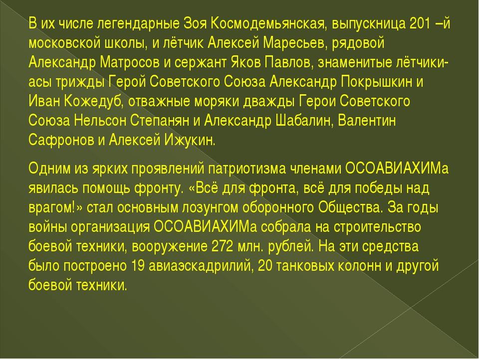 В их числе легендарные Зоя Космодемьянская, выпускница 201 –й московской школ...