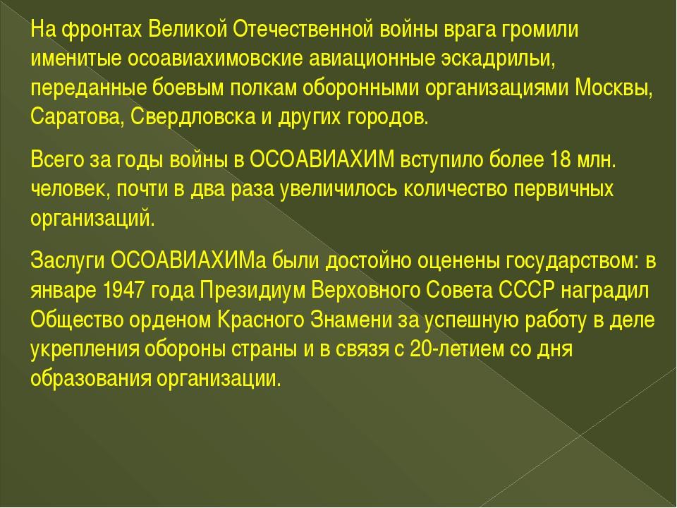 На фронтах Великой Отечественной войны врага громили именитые осоавиахимовски...