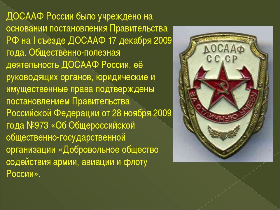 ДОСААФ России было учреждено на основании постановления Правительства РФ на I...