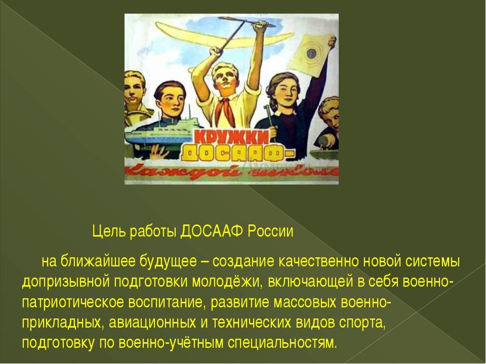Цель работы ДОСААФ России на ближайшее будущее – создание качественно новой...