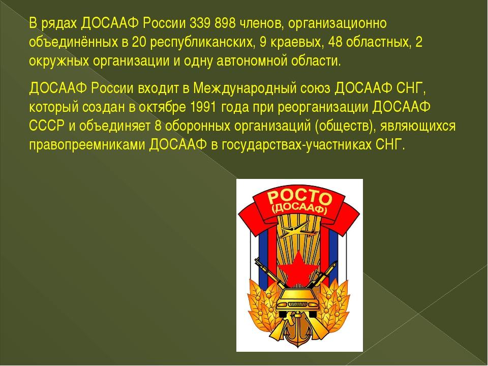В рядах ДОСААФ России 339898 членов, организационно объединённых в 20 респуб...