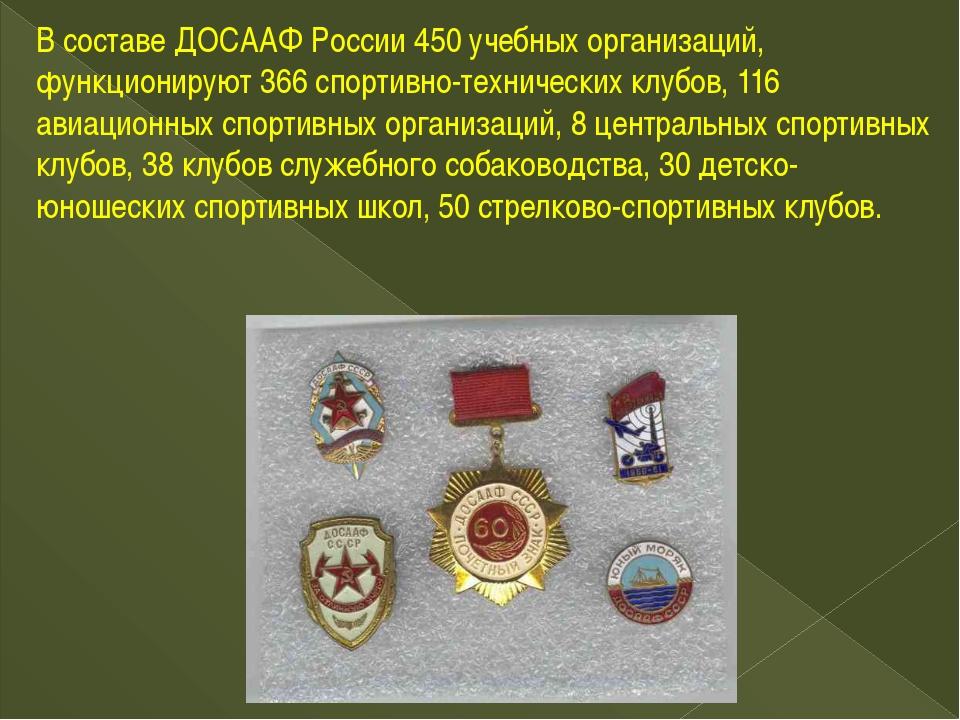 В составе ДОСААФ России 450 учебных организаций, функционируют 366 спортивно-...