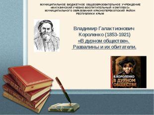 Владимир Галактионович Короленко (1853-1921) «В дурном обществе». Развалины и