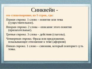 Синквейн - это стихотворение, из 5 строк, где: Первая строка.1 слово – поня