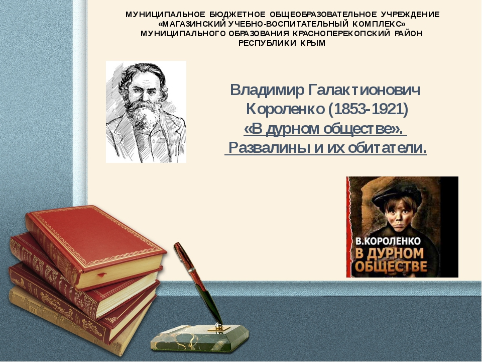 Владимир Галактионович Короленко (1853-1921) «В дурном обществе». Развалины и...