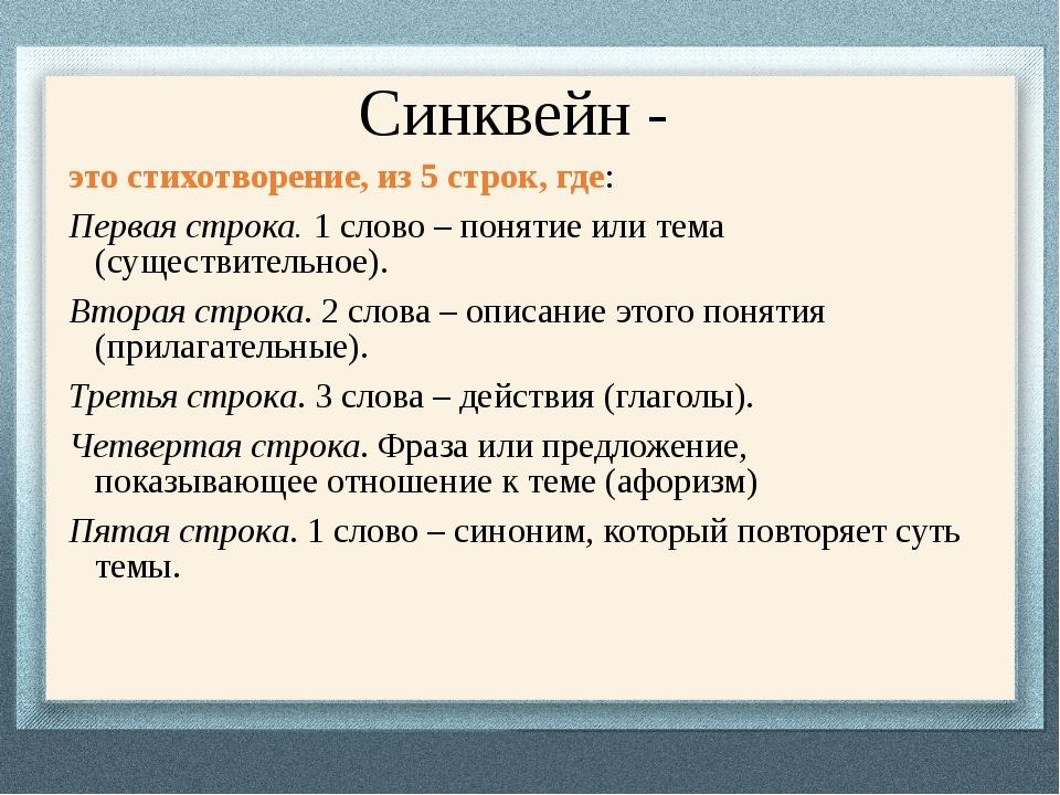Синквейн - это стихотворение, из 5 строк, где: Первая строка.1 слово – поня...