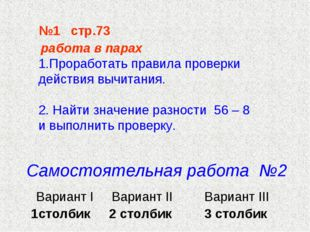 №1 стр.73 Самостоятельная работа №2 Вариант I Вариант II работа в парах 1.Пр