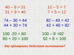 40 – 9 = 31 12 – 5 = 7 31 + 9 + 40 7 + 5 = 12 74 – 30 = 44 82 – 40 = 42 44 +